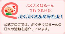 ぷくぷく公式ブログ