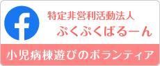 ぷくぷくばるーん~小児病棟遊びのボランティア