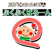 特定非営利活動法人 ぷくぷくばるーん