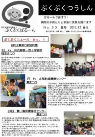 newsletter_30