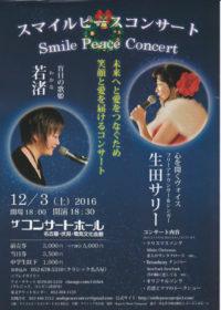 スマイルピースコンサート1